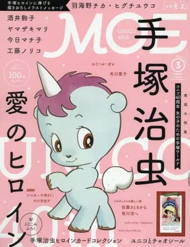 MOE 2016年3月号【雑誌】【2500円以上送料無料】