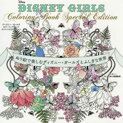 DISNEY GIRLS Coloring Book Special Edition ぬり絵で楽しむディズニー・ガールズとふしぎな世界/ディズニー大人のぬり絵編集部