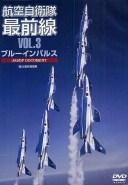 DVD 航空自衛隊最前線 3/航空自衛隊