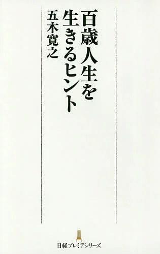 百歳人生を生きるヒント/五木寛之【合計3000円以上で送料無料】