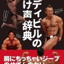 ボディビルのかけ声辞典/日本ボディビル・フィットネス連盟