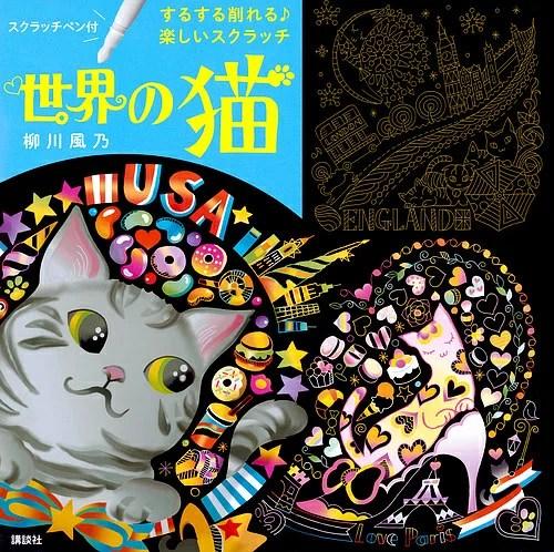 世界の猫/柳川風乃