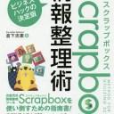 Scrapbox情報整理術 ビジネスハックの決定版/倉下忠憲【3000円以上送料無料】