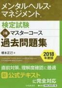 メンタルヘルス・マネジメント検定試験1種マスターコース過去問題集 2018年度版/榎本正己
