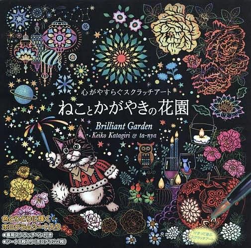 ねことかがやきの花園/片桐慶子【合計3000円以上で送料無料】