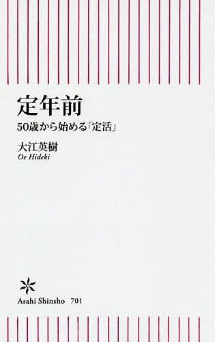 定年前 50歳から始める「定活」/大江英樹【3000円以上送料無料】