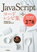JavaScriptコードレシピ集 スグに使えるテクニック278/池田泰延/鹿野壮【合計3000円以上で送料無料】
