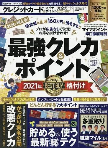 クレジットカード&マイナポイント完全ガイド 2020−2021【3000円以上送