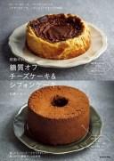 感動のおいしさ糖質オフチーズケーキ&シフォンケーキ/石橋かおり【3000円以上送料無料】