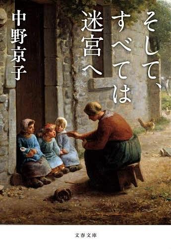 そして、すべては迷宮へ/中野京子【3000円以上送料無料】