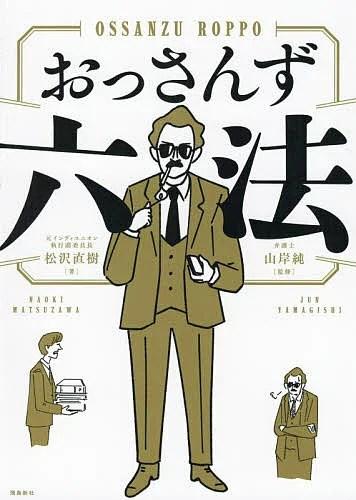 おっさんず六法/松沢直樹/山岸純【3000円以上送料無料】