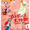 【中古レンタルアップ】 DVD ドラマ プロポーズ大作戦 全6巻セット 山下智久 長澤まさみ