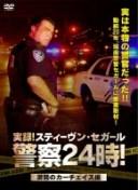 【中古レンタルアップ】 DVD ドラマ 実録! スティーヴン・セガール警察24時! 全3巻セット スティーヴン・セガール