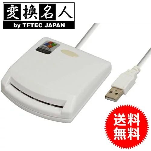 送料無料 ! ( メール便 ) USB2.0 接触型 ICカ