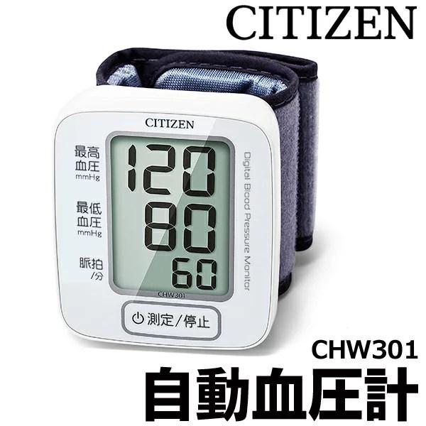 シチズン 血圧計 手首式 血圧計 CHW301 電子血圧計 CITIZEN 血圧