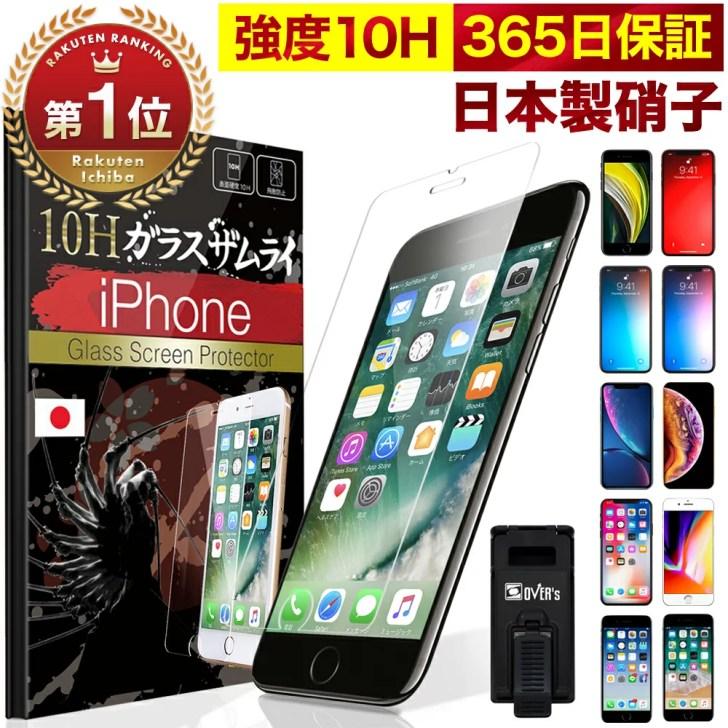 【楽天1位獲得】 iPhone ガラスフ