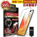 iPhone12 全面保護 ガラスフィルム 保護フィルム フィルム 全面吸着タイプ 10H ガラスザムライ……