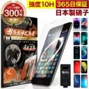 【究極のさらさら感】 iPhone ガラスフィルム アンチグレア 保護フィルム iPhone13 mini Pro M……