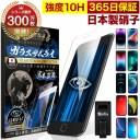 【 365日完全保証 ブルーライトカット 】 iPhone ガラスフィルム 保護フィルム iPhone13 mini ……