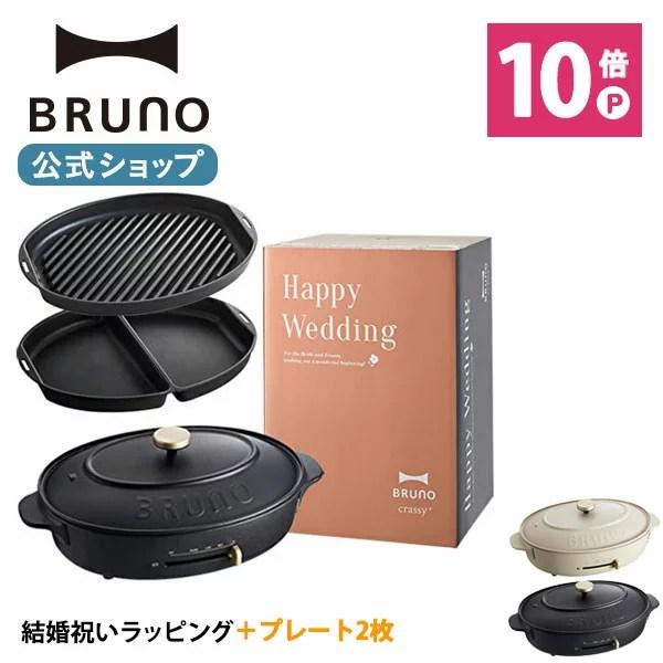 【公式】BRUNO ブルーノ 結婚祝い ラッピング オーバルホットプレート プレ