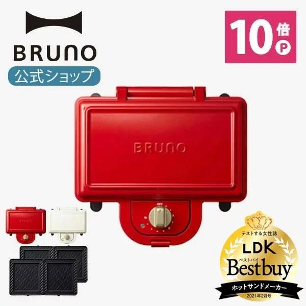 【公式】 BRUNO ブルーノ ホットサンドメーカー ダブル コンパクト おしゃれ お洒落 かわいい