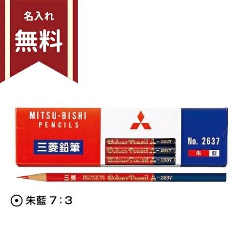 三菱鉛筆 朱藍<赤青えんぴつ> 丸軸 [名入れ無料]