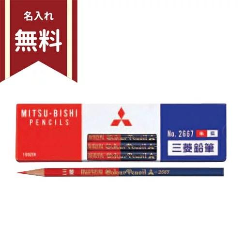 三菱鉛筆 朱藍<赤青えんぴつ> 丸軸 [名入れ無料] [M便 1/5]