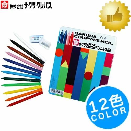 【12色セット】サクラクレパス クーピーペンシル12色(缶入り) FY12 全部が芯の色鉛筆!【学童用におすすめ】【幼児・小学生】【色鉛筆】【人気商品】