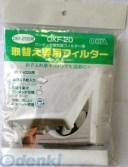 オーム電機 [00-6651] 取替え専用フィルター OKF-20 006651【ポイント10倍】