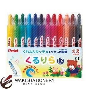 ぺんてる 色鉛筆 くるりら 12色 GTW-12
