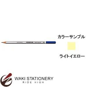 ステッドラー カラト アクェレル 水彩色鉛筆 (インク色:ライトイエロー) 125-10 / 6セット