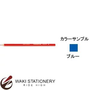 ステッドラー ステッドラー エルゴソフト 色鉛筆 (インク色:ブルー) 157-3 / 12セット