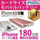 【iPhoneケーブルプレゼント】モバイルバッテリー iphone 可愛い 軽量 大容量 アイコス 充電器 iphone 7 iPhone6s 小型 バッテリー 薄..