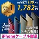 【月間ランキング1位】モバイルバッテリー 8800mAh 大容量 急速充電 iPhoneケーブル贈呈 超薄型 バッテリー スマホ モバイルバッテリー..