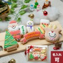 クリスマスプレゼントに【クリスマスクッキーset A】アイシングクッキー クッキー クリスマス プレゼント ギフト 詰め合わせ サンタ 名入れ 文字入れ かわいい お菓子
