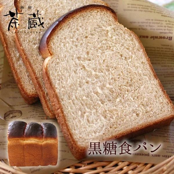 黒糖食パン(1.5斤)沖縄産の黒糖を使ったもっちり美味しい食