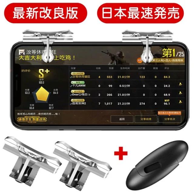 荒野行動 コントローラー pubg コントローラー PUBG Mobile 押しボタン&グリップセット T20(送料無料)[最新改良版][日本最速発売]