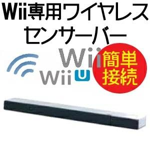 【送料無料】あっという間にワイヤレス!任天堂 Nintendo Wii/Wii U兼用 無線ワイヤレスセンサーバー 使い方は簡単 Wiiからセンサーバーの線を抜いて ワイヤレスセンサーバーに電池を入れてスイッチON!