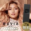 【公式限定 2箱購入で+1箱無料】カラコン ReVIA 1d