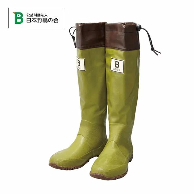 日本野鳥の会 バードウォッチング長靴 新色 めじろ メジロ メンズ レディース