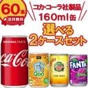 コカ・コーラ社 【選り取り】選べる2ケースセット 160ml缶 CCSET-160ML