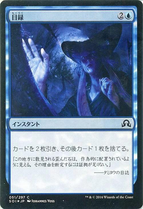 マジック:ザ・ギャザリング 目録 フォイル Foil イニストラードを覆う影 S