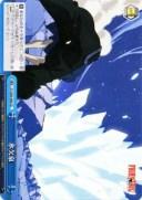 ヴァイスシュヴァルツ FAIRY TAIL 氷欠泉 ( CR ) FTS09-098 | ヴァイス シュヴァルツ カードフェアリーテイル 青 クライマックス