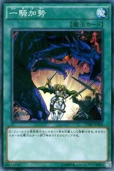 遊戯王カード 一騎加勢 クラッシュ・オブ・リベリオン CORE YuGiOh! | 遊戯王 カード 通常魔法