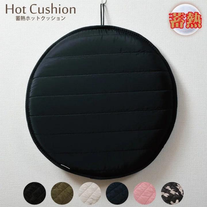 蓄熱素材であったかクッション 持ち運べるポータブルサイズ サークル 丸型 座布団 ホットハグ 蓄熱 熱吸収 発熱 ウォー