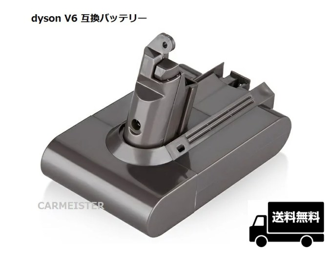 DYS-V6-DC58 Dyson/ダイソン ダイソン互換バッテリー 電池パック ダイソンV6シリー