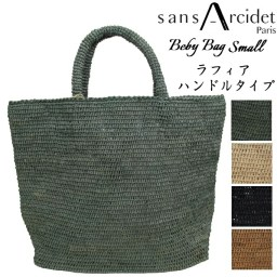 サンアルシデ Sans Arcidet BEBY BAG S