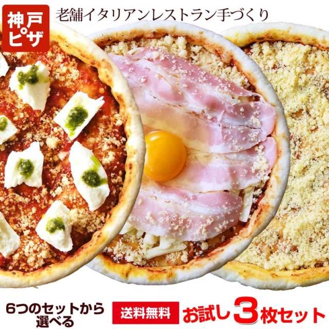 【送料無料】神戸ピザ3枚お試しセット 6種のセットから選べる ピザ 冷凍ピザ 冷凍ピッツァ ピザ生地 手作り チーズ 宅