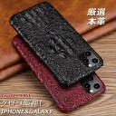 iPhone 12 6.1 SE 第2世代 本革ケース ワニ柄 Galaxy Note10+ 牛革 iphone11 ビズネス iphone1……