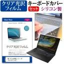 HP 15-ay000シリーズ [15.6インチ] 機種で使える 透過率96% クリア光沢 液晶保護フィルム と シリコンキーボードカバー セット キーボ..